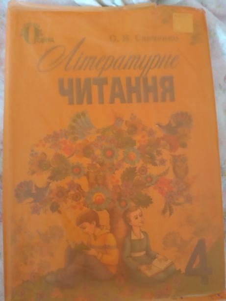 Літературне читання 4 клас Савченко