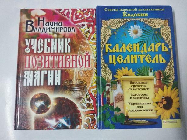 Владимирова Учебник позитивной магии , Евдокия, Календарь целитель