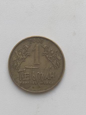 Редкая монета!