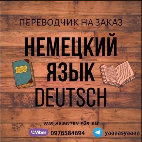 Перевод текстов онлайн, немецкий язык,переводы на дому, учеба, задания