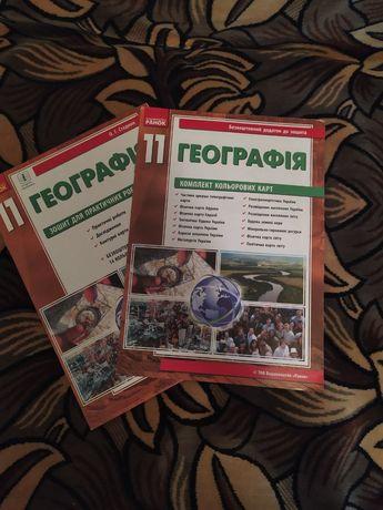Тетрадь по географии О. Стадник 11 класс 2019