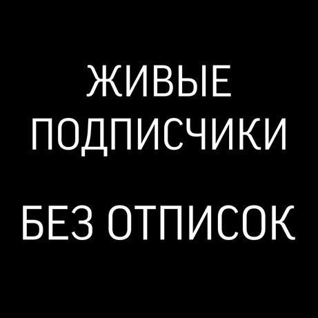 Накрутка ЖИВЫХ Подписчиков / Инстаграм, Телеграм, ТикТок / Реклама