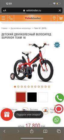 Спортивный Ультра Легкий Детский Велосипед - 16'!