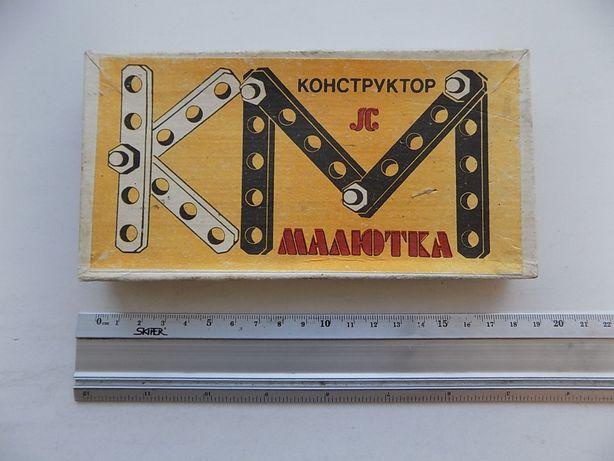 Конструктор Малютка СССР Опытный завод металлической галантереи