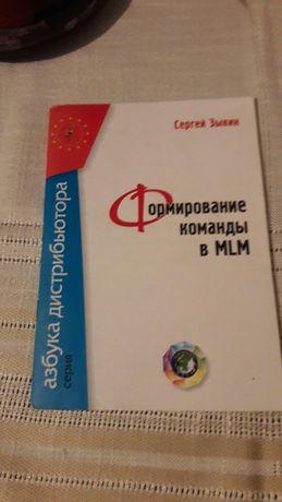 Сергей Зыкин    Формирования команды в MLM.  МЛМ