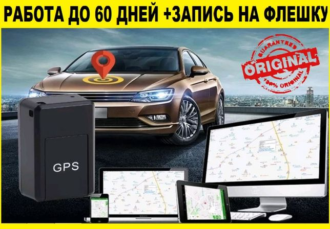 GPS трекер с микрофоном GSM/GPRS маячок чип прослушка маяк. ОРИГИНАЛ