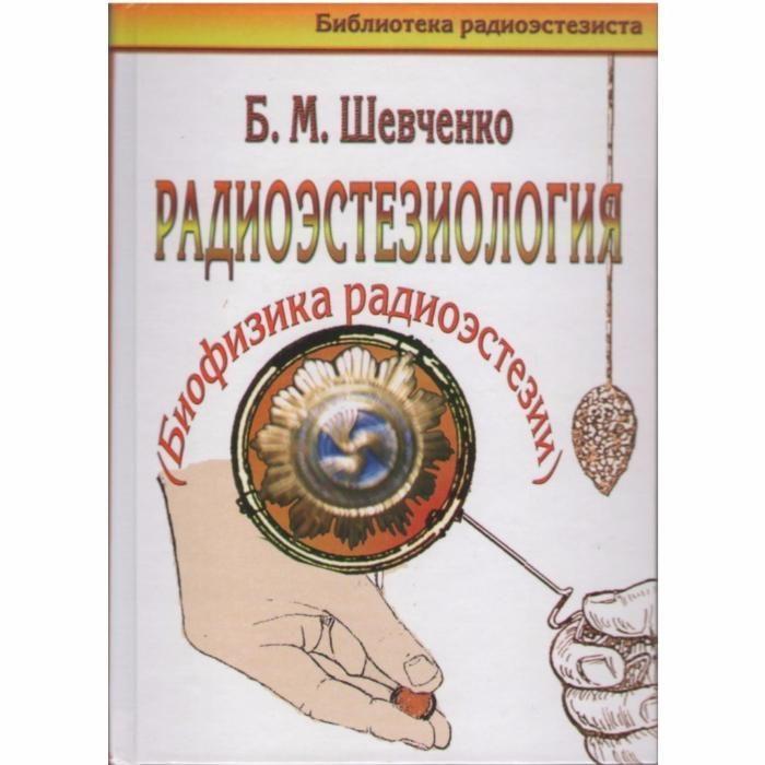 """Книга """"Радиоэтезиология - биофизика радиоэстезии"""". Биолокация. Киев - изображение 1"""