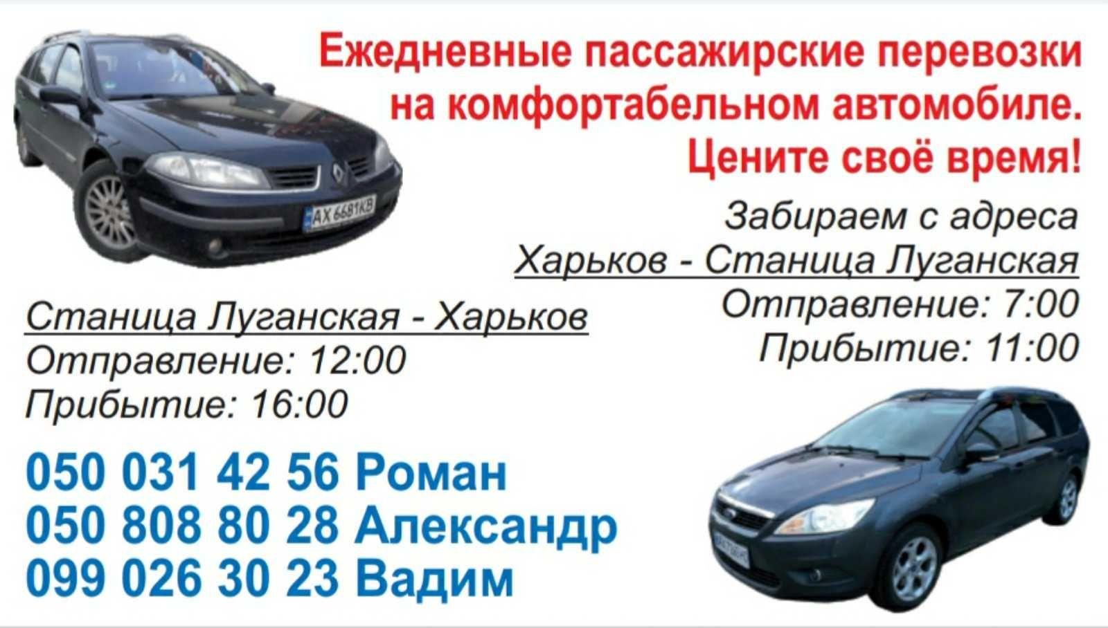 СТАНИЦА-Харьков ежедневно легковым автомобилем