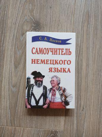 Самоучитель немецкого языка. С.А. Носков.