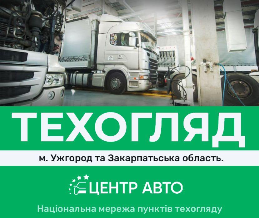Техогляд   OTK   Техосмотр   Центр-Авто   Ужгород