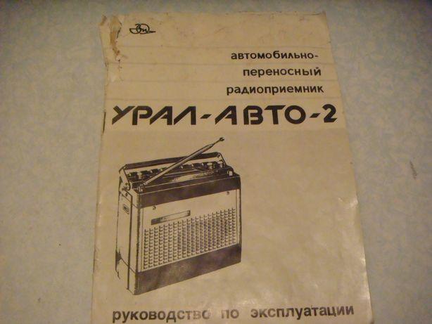 Радиоприемник Урал