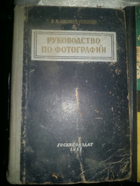 "В.А. Яштолд-Говорко ""Руководство по фотографии"" Москва 1951 год"