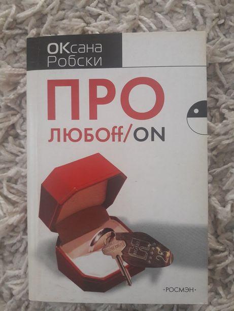 """Оксана Робски """"Про любоff/on"""""""