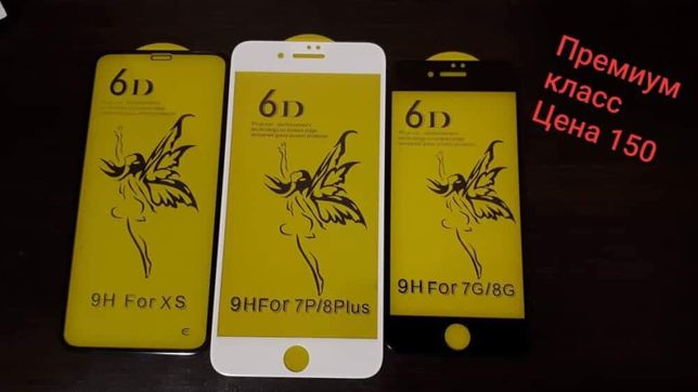 3D,6D,9D Защитное стекло на айфон,Iphone 5/5s/Se,6/6s/6+6s+,7/7+,8/8+,