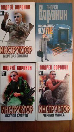 Продам детективы Андрея Воронина