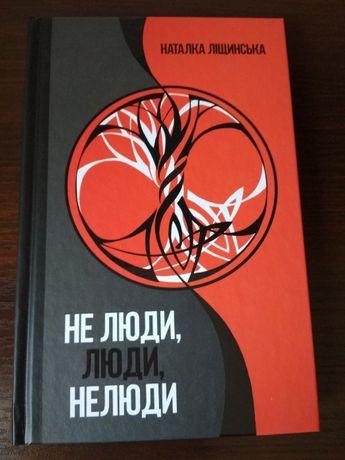 """Книга Наталка Ліщинська """"Не люди, люди, нелюди"""""""