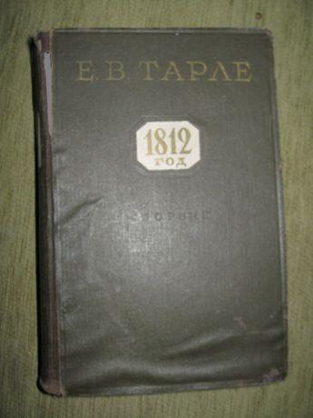 Е.В.ТАРЛЕ. 1812 год.