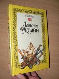 М.Грушевський Історія України