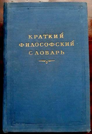 Продам Краткий Филосовский Словарь