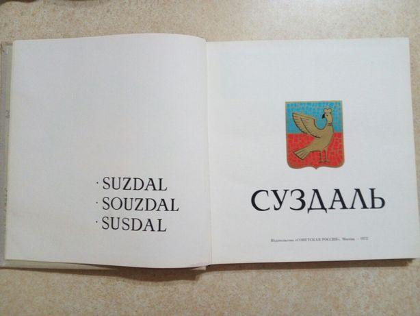 Книга Суздаль Ілюстрована мелованная