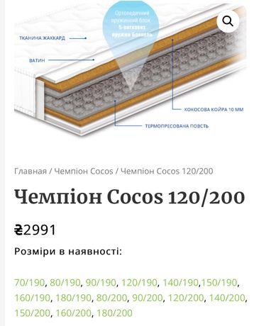 Матраци, купить матрас не дорого 120/200
