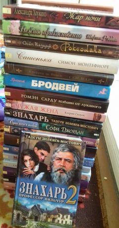 Женские книги романы и др.