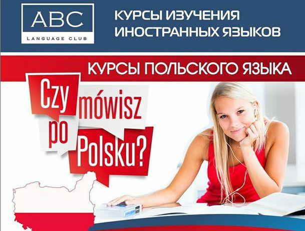Курсы польского Language Club ABC