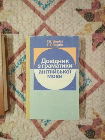 Довідник з граматики англійської мови К34
