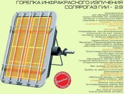 Газовый инфракрасный обогреватель Солярогаз ГИИ 2.3;2.9;3.65 КВТ (газо
