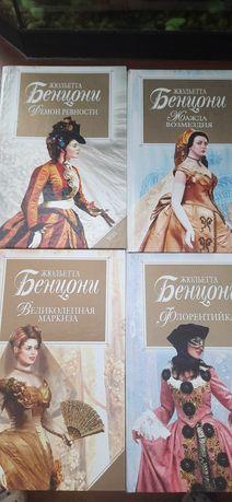 Продам исторические любовные романы - 10шт.