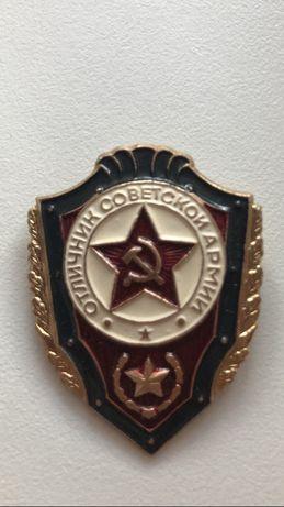 Знак «Отличник Советской Армии»