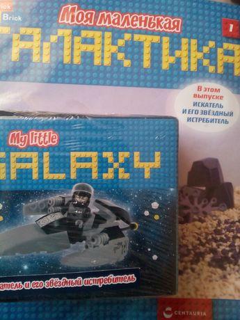 Лего - галактика.