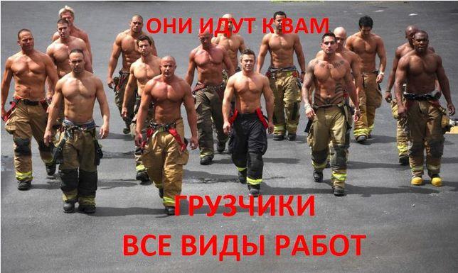 грузчики, разнорабочие Харькова+вывоз мусора