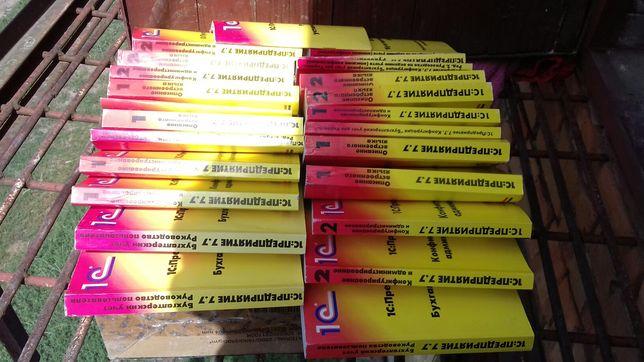 Продам Книги по 1С бухгалтерии