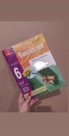 Продам тетрадь по биологии 6 класс
