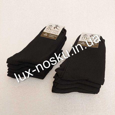 Носки мужские (опт) обычные, классические, не короткие