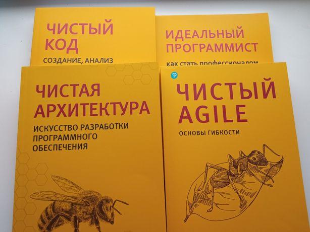 Чистая архитектура, Чистый код, Agile. Идеальный программист Мартин