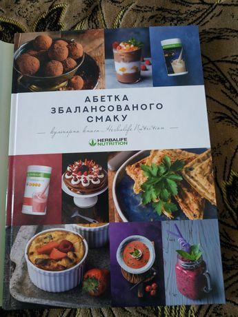 Кулинарная книга Herbalife Nutrition.