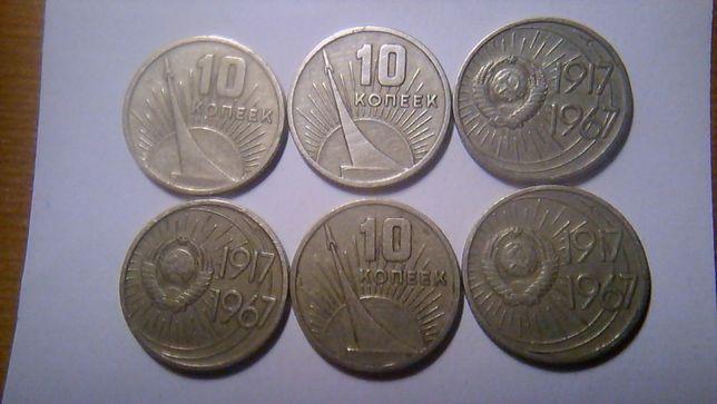 продам монеты ссср номиналом 10 коп