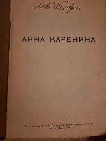 Książka Anna Karenina wydanie 1914 Moskwa