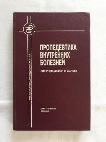 Пропедевтика внутренних болезней. Малов Ю.С. 2003