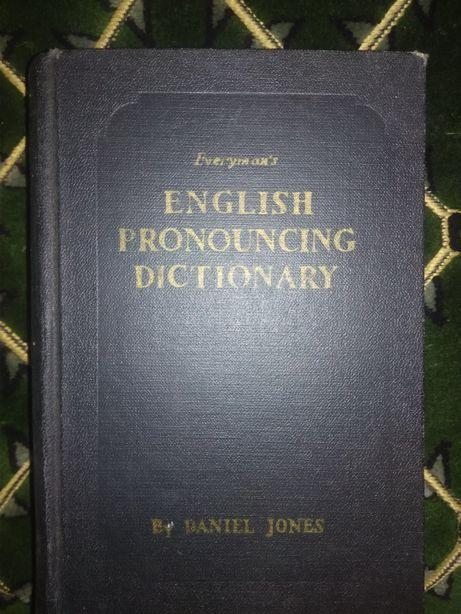 Словарь английского произношения Daniel Jones