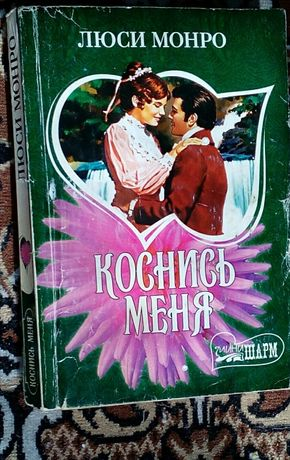 Книга  Люси  Монро