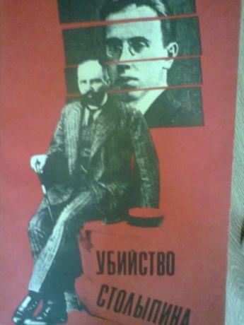 """Продам книгу """"Убийство Столыпина. Свидетельства и документы"""""""