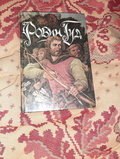 Продам книга с иллюстрациями книга Ссср Робин Гуд 1993г