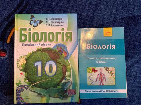 Біологія 10 клас Профільний рівень С.В.Межжерін +довідник у подарунок