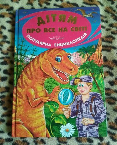 """Книга """"Дітям про все на світі""""."""