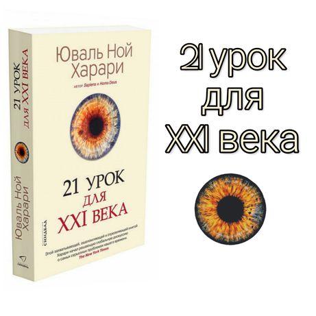 Купить книгу 21 урок для 21 века / 21 урок XXI века / Юваль Ной Харари