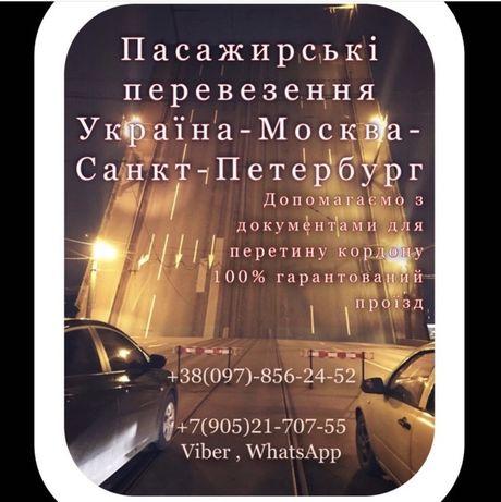Росія • Москва • Санкт-Петербург