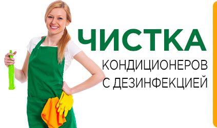 ЧИСТКА, ЗАПРАВКА фреоном, профилактика кондиционеров /// АКЦИЯ!!